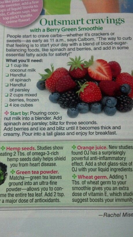 Outsmart cravings: berry green smoothie