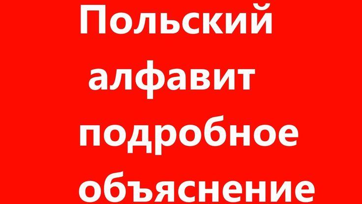Польский алфавит!
