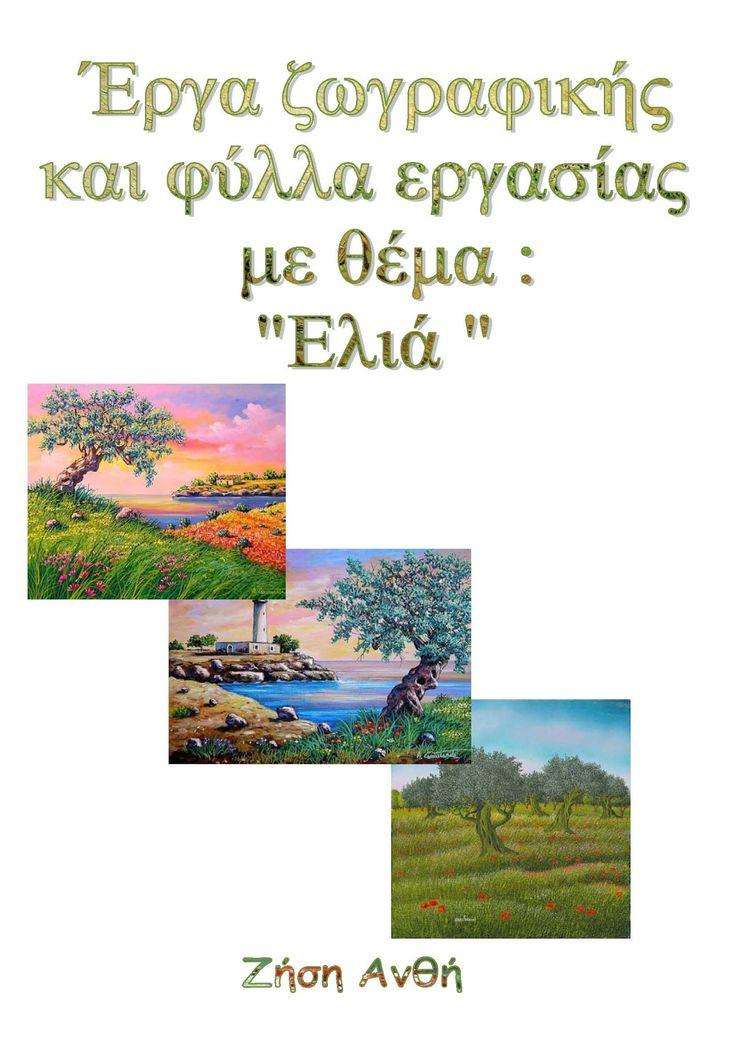 Ζήση Ανθή :Εκπαιδευτικό υλικό ,με ιδέες και δραστηριότητες για το νηπιαγωγείο . Η ελιά στην τέχνη (φύλλα εργασίας ) Φύλλα εργασ...