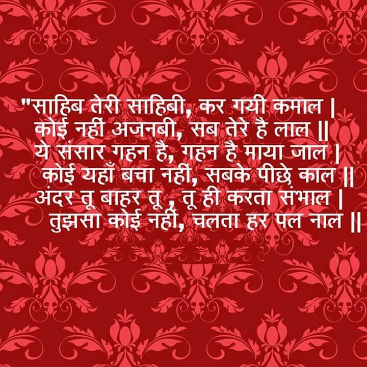 17 Best Images About Bhakti Sagar. 1 ( Hindi Poetry) On