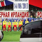 Поездка на матч Северная Ирландия – Россия