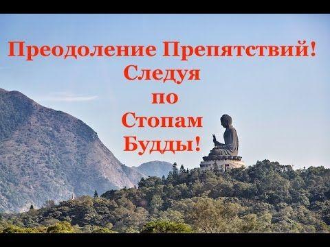 Преодоление Препятствий! Следуя по Стопам Будды!