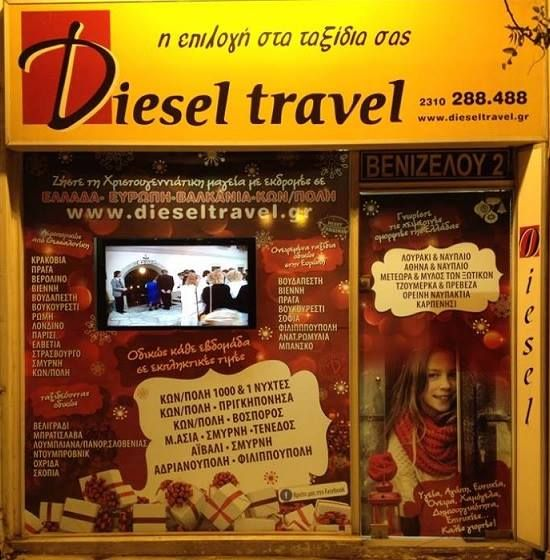 Το Diesel Travel φόρεσε τα Γιορτινά του και σας υποδεχεται με πολλες εορταστικες προσφορες και εκπληξεις !!!!