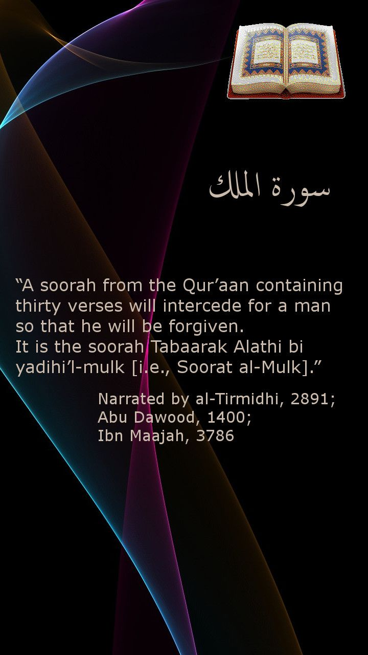 Reading Surah Mulk at night (#Quran, #Hadith, #Note3 Lockscreen)