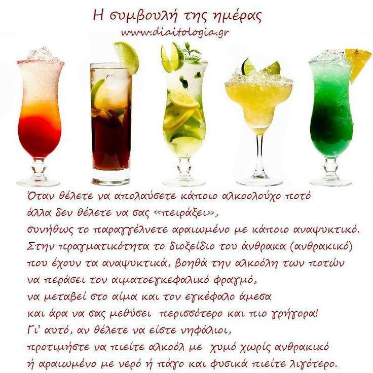 Αλκοολούχα ποτά-  Το ξέρατε ότι.. (www.diaitologia.gr)