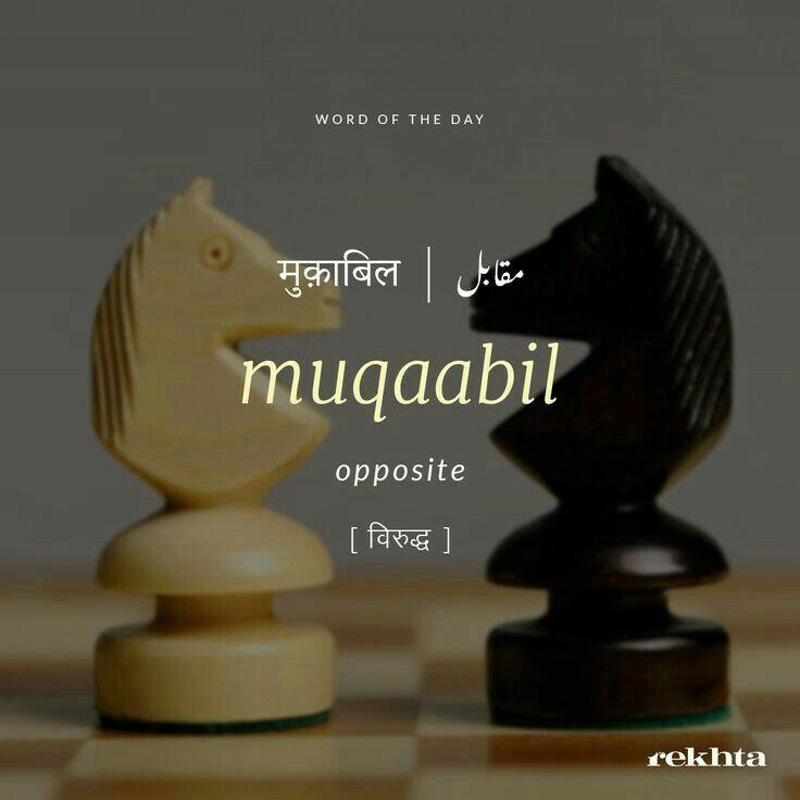 Muqaabil Urdu Love Words Urdu Words With Meaning Hindi Words
