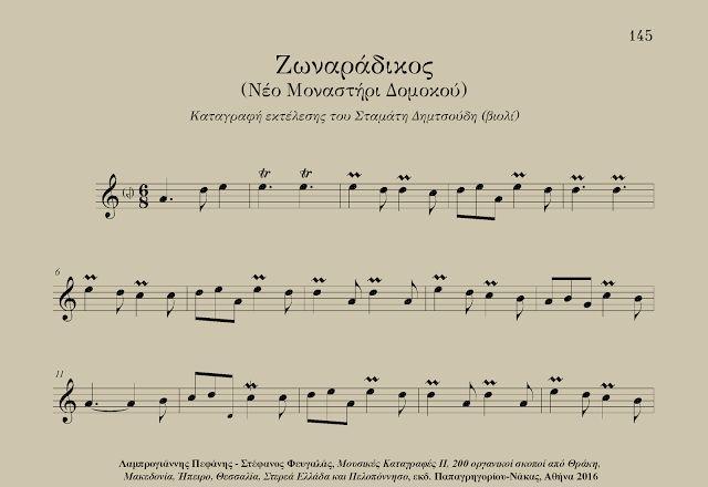 Ζωναράδικος (Νέο Μοναστήρι Δομοκού) - Σταμάτης Δημτσούδης (βιολί) Απόσπασμα από το βιβλίο: Λαμπρογιάννης Πεφάνης - Στέφανος Φευγαλάς, Μουσικές Καταγραφές ΙΙ - 200 οργανικοί σκοποί από Θράκη, Μακεδονία, Ήπειρο, Θεσσαλία, Στερεά Ελλάδα και Πελοπόννησο, εκδ. Παπαγρηγορίου-Νάκας, Αθήνα 2016