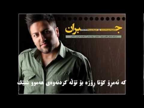 pouya bayati-jobran...kurdish subtitlle by: Shvan Hosin... - YouTube