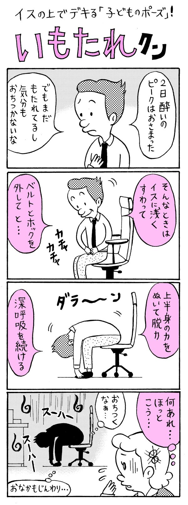 こどものポーズ(椅子ver 全身 リフレッシュ