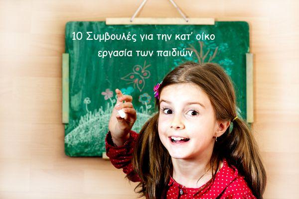 10 Συμβουλές για την κατ' οίκο εργασία των παιδιών