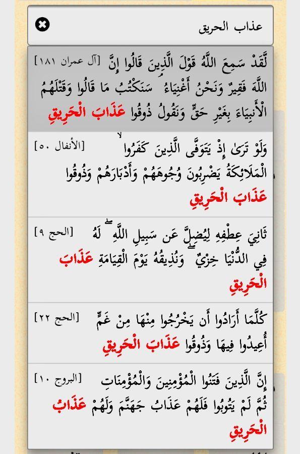 عذاب الحريق مرتان في سورة الحج ٩ ٢٢ Quran Math Sheet Music