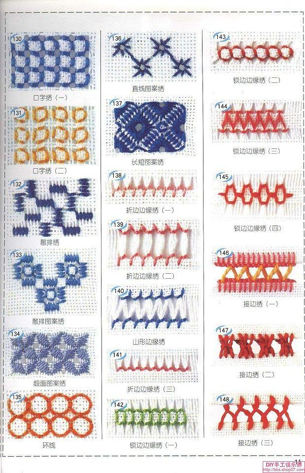 针法 刺绣 手工 精致 针法与组合(7)