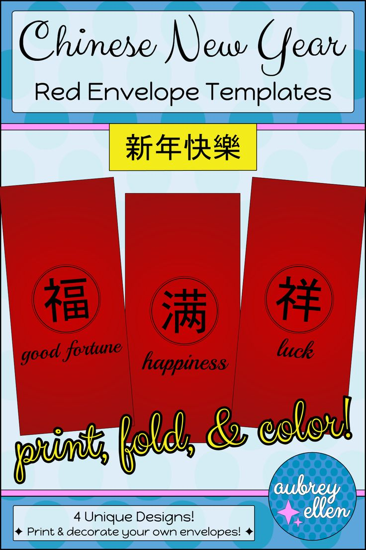 Chinese New Year Red Envelope Templates Resources for