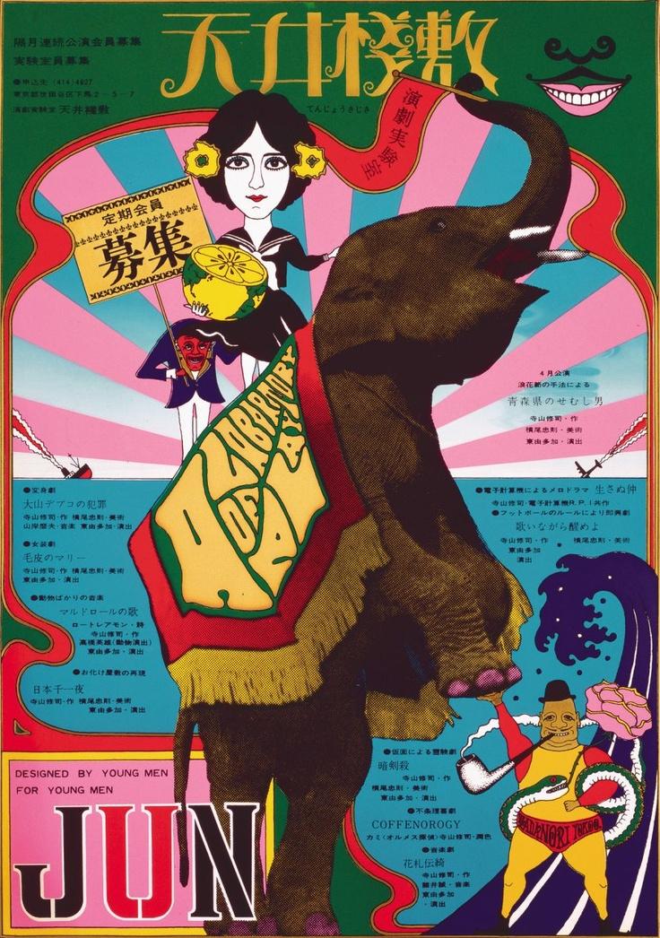 Terayama Shuji - Tenjo Sajiki Poster by Yokoo Tadanori