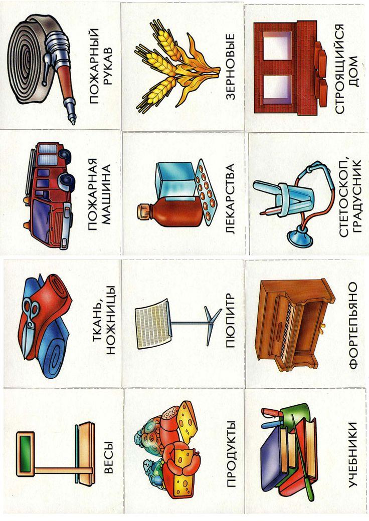 beroepenspel kaartjes voor spel 1 voor kleuters, free printable