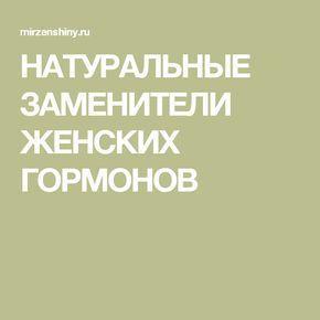 НАТУРАЛЬНЫЕ ЗАМЕНИТЕЛИ ЖЕНСКИХ ГОРМОНОВ