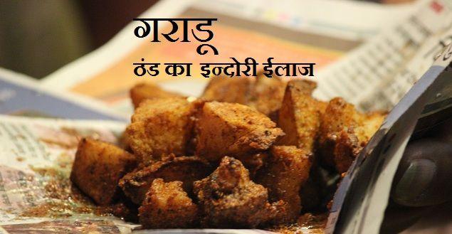 "ठण्ड का दुश्मन आ गया – ""गराडू"" इंदौर का स्पेशल करारा नाश्ता – Indori Garadu Winter Special at Sarafa Bazar Indore"