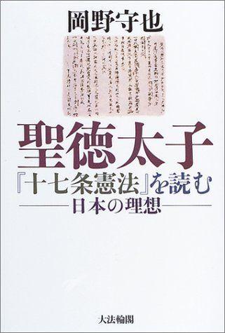"""聖徳太子『十七条憲法』を読む―日本の理想   岡野 守也 http://www.amazon.co.jp/exec/obidos/ASIN/4804612009/b086b-22 :わが国で最初に成文化された「国のかたち」―『十七条憲法』。それは日本人の精神史的なアイデンティティの原点である。本書はここに""""菩薩""""としての理想のリーダー像を探り、日本人が進むべき道を問う意欲作。"""