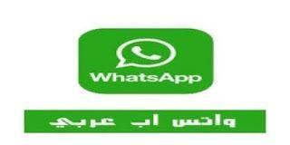 موقع واتساب عمر تحميل الواتس اب للايفون برابط مباشر مجانا بدون ابل