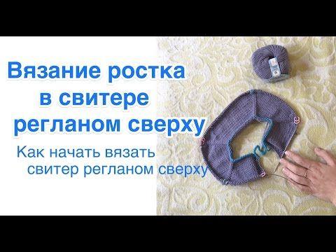 Вывязывание ростка в реглане сверху. Обсуждение на LiveInternet - Российский Сервис Онлайн-Дневников