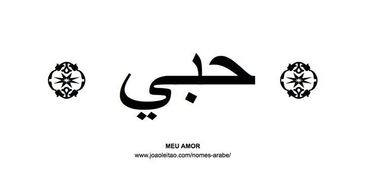 Palavra MEU AMOR escrita em árabe - حبي