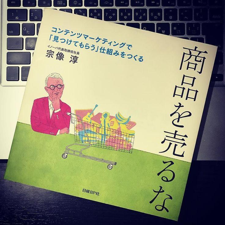 オウンドメディアを使ったコンテンツマーケティングの教科書といえる一冊 #コンテンツマーケティング #オウンドメディア #今日の一冊 #本 #本が好き #読書の秋 #読書記録 #読書