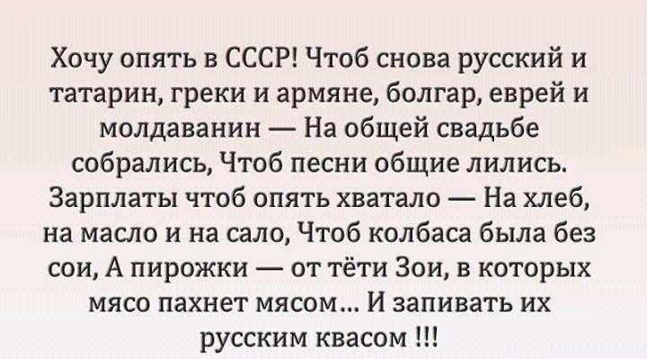 Ностальгия молодых по СССР » Политикус - Politikus.ru