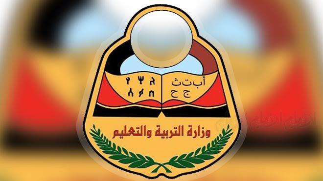 احصل على نتيجتك التربية والتعليم تعلن نتيجة الثانوية العامة أعلنت وزارة التربية والتعليم اليوم