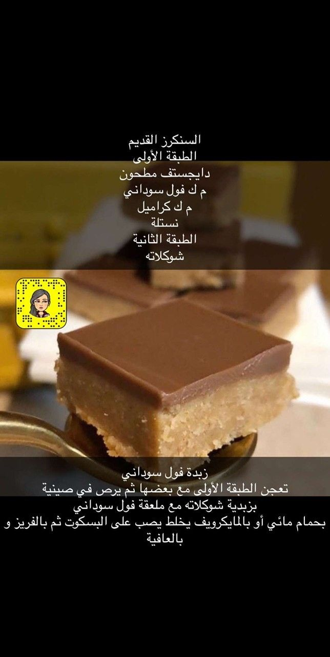 Pin By Snow Whit Om Hamza On Food Food Drinks Dessert Sweets Recipes Cafe Food