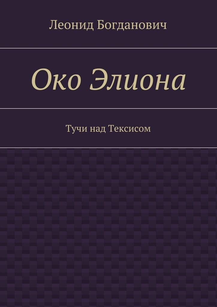 Магазин книг: Око Элиона. Тучи над Тексисом Леонида Богдановича. Сумма: 100.00 руб.