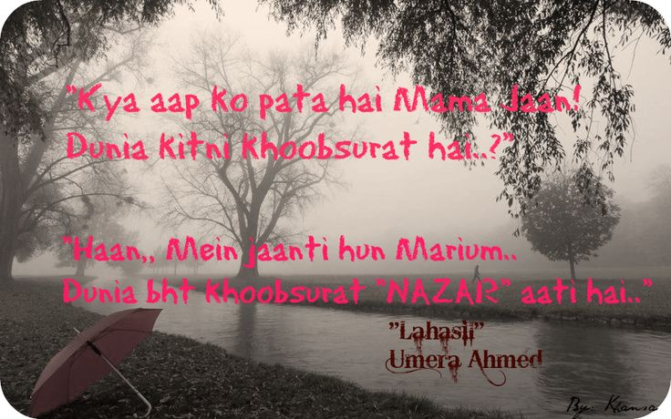 Umera Ahmed Shayari: 47 Best Images About Excerpts/Quotes From Umera Ahmed's