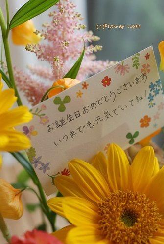 【今日の贈花】毎年届く♪ 誕生日祝のお花 Flower note の 花日記 (横浜・上大岡 アレンジメント教室)