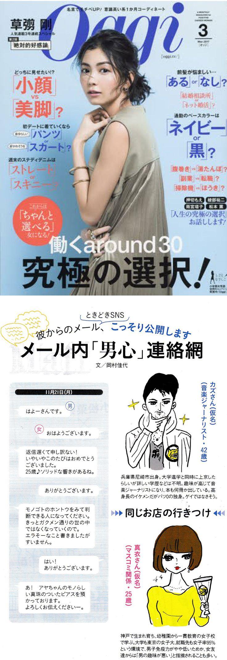 Oggi 2017 March illustration: akiko hiramatsu