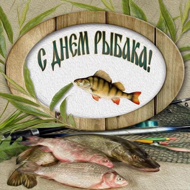 Открытки для рыболова