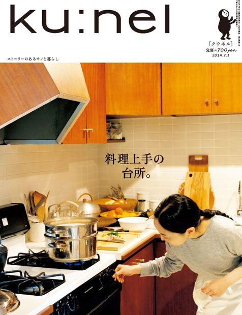 『料理上手の台所』ku:nel vol. 68 | クウネル (ku:nel) マガジンワールド