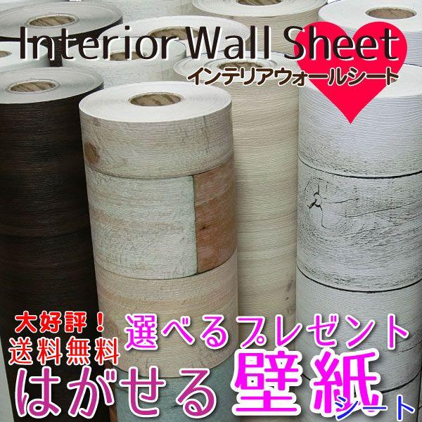 シール式壁紙でお部屋をカンタン模様替え。5メートルで1mプレゼントで[実質499円/m]★はがせる壁紙シール+NEXT 貼ってはがせる ウォールシート  50cm巾x1m単位[02P03Dec16]