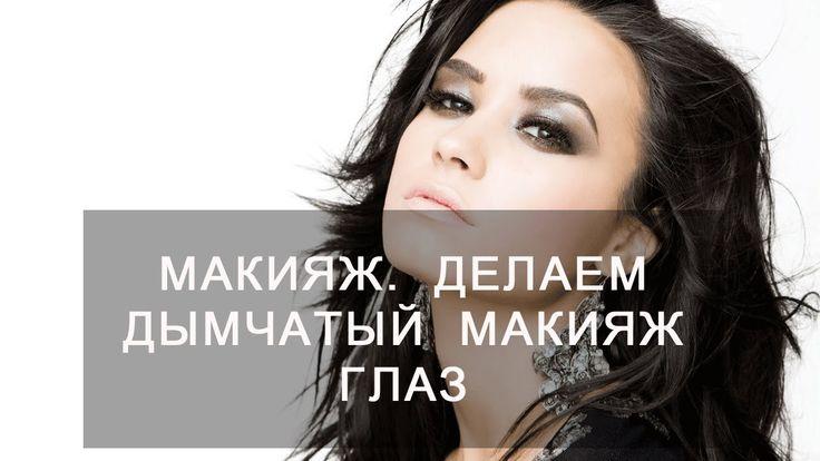 Макияж.  Делаем дымчатый макияж глаз