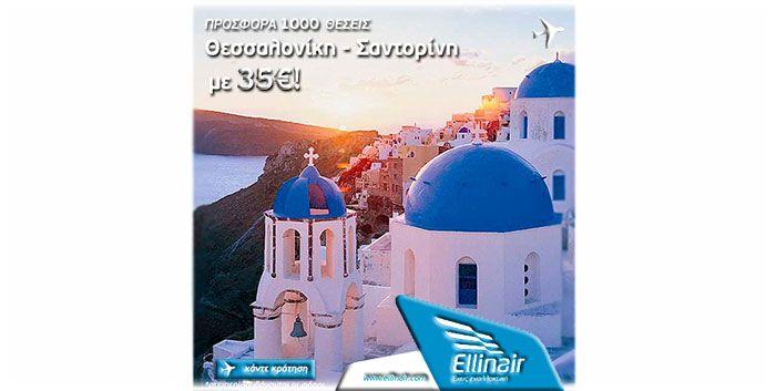 Ellinair Θεσσαλονίκη - Σαντορίνη 35€