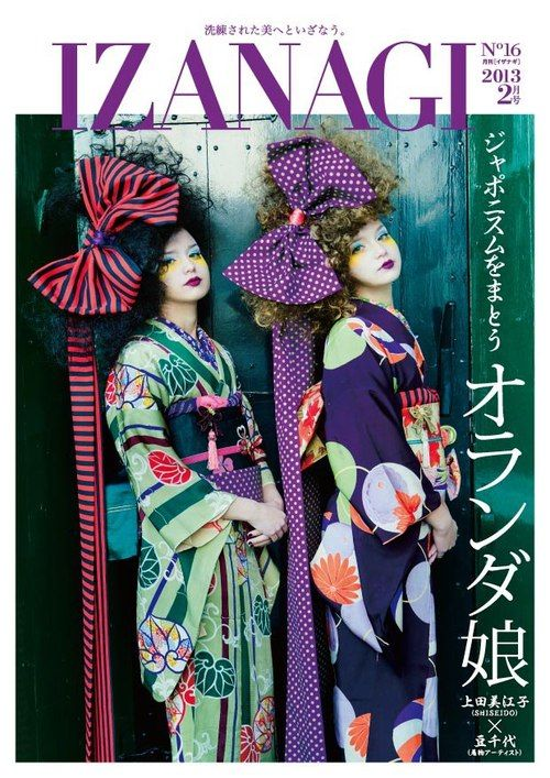 iki-mono:    From Mamechiyo's news blog…those look like hanhaba obi in the models' hair.