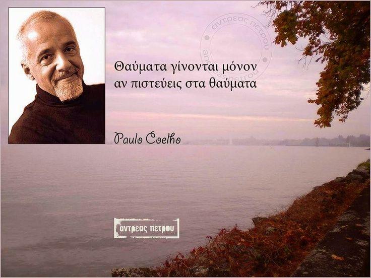 Σοφά, έξυπνα και αστεία λόγια online : Θαύματα γίνονται μόνον αν πιστεύεις στα θαύματα - Paulo Coelho