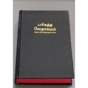 The Holy Bible in Tamil - O.V. Red Letter Edition   $79.99