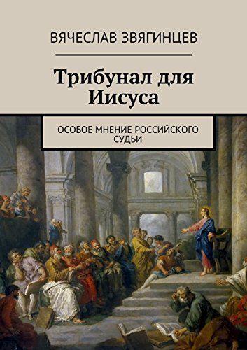 Трибунал для Иисуса: Особое мнение российского судьи