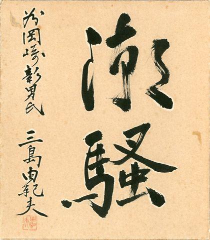Calligraphy by Yukio MISHIMA (1925~1970), Japanese author