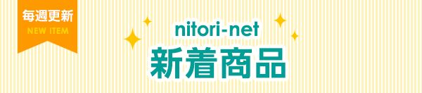【ニトリ】公式通販 家具・インテリア・生活雑貨通販のニトリネット