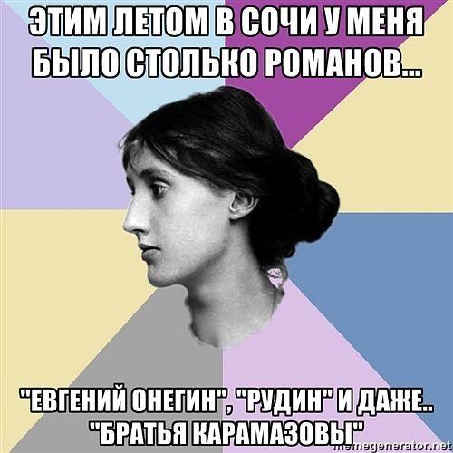 """Этим летом в Сочи у меня было столько романов... """"Евгений Онегин"""", """"Рудин"""" и даже... """"Братья Карамазовы"""""""