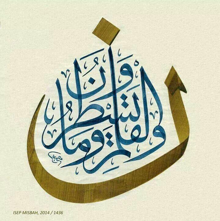 ن والقلم ومايسطرونKalem suresi 1.Âyet Nûn. (Ey Muhammed) Andolsun kaleme ve satır satır yazdıklarına ki, sen Rabbinin nimeti sayesinde, bir deli değilsin.