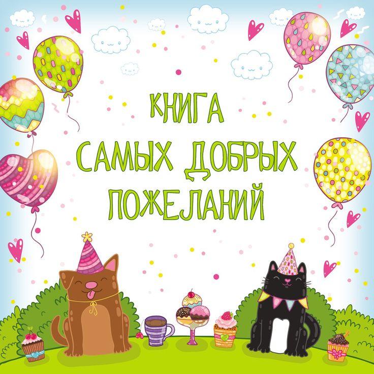 Как, открытки с днем рождения для гостевых книг