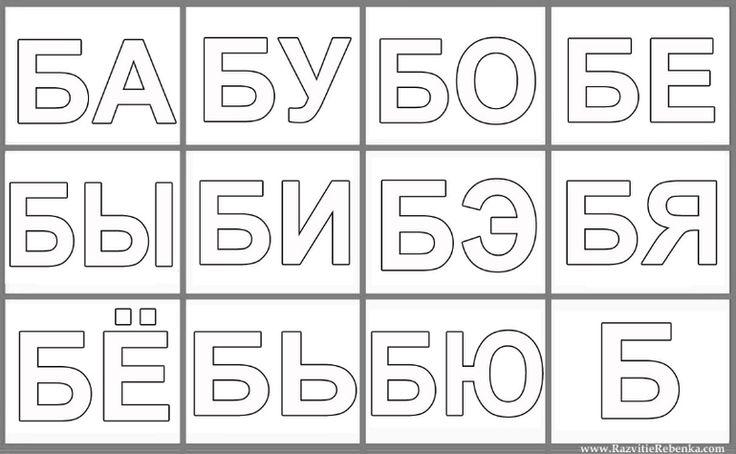 Слоги не цветные - Игры с детьми - Babyblog.ru