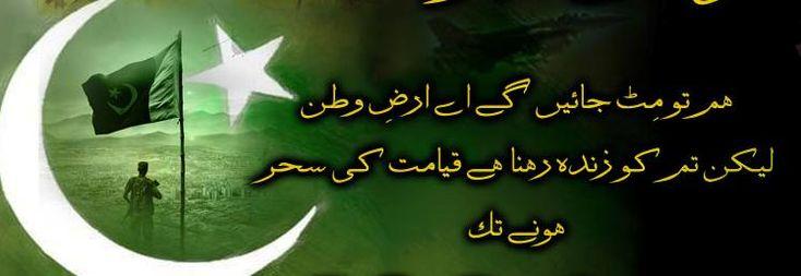 Defense Day of Pakistan Urdu FB covers