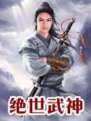 http://www.novelupdates.com/series/peerless-martial-god/